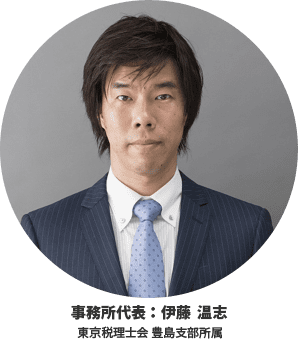 代表税理士 伊藤 温志