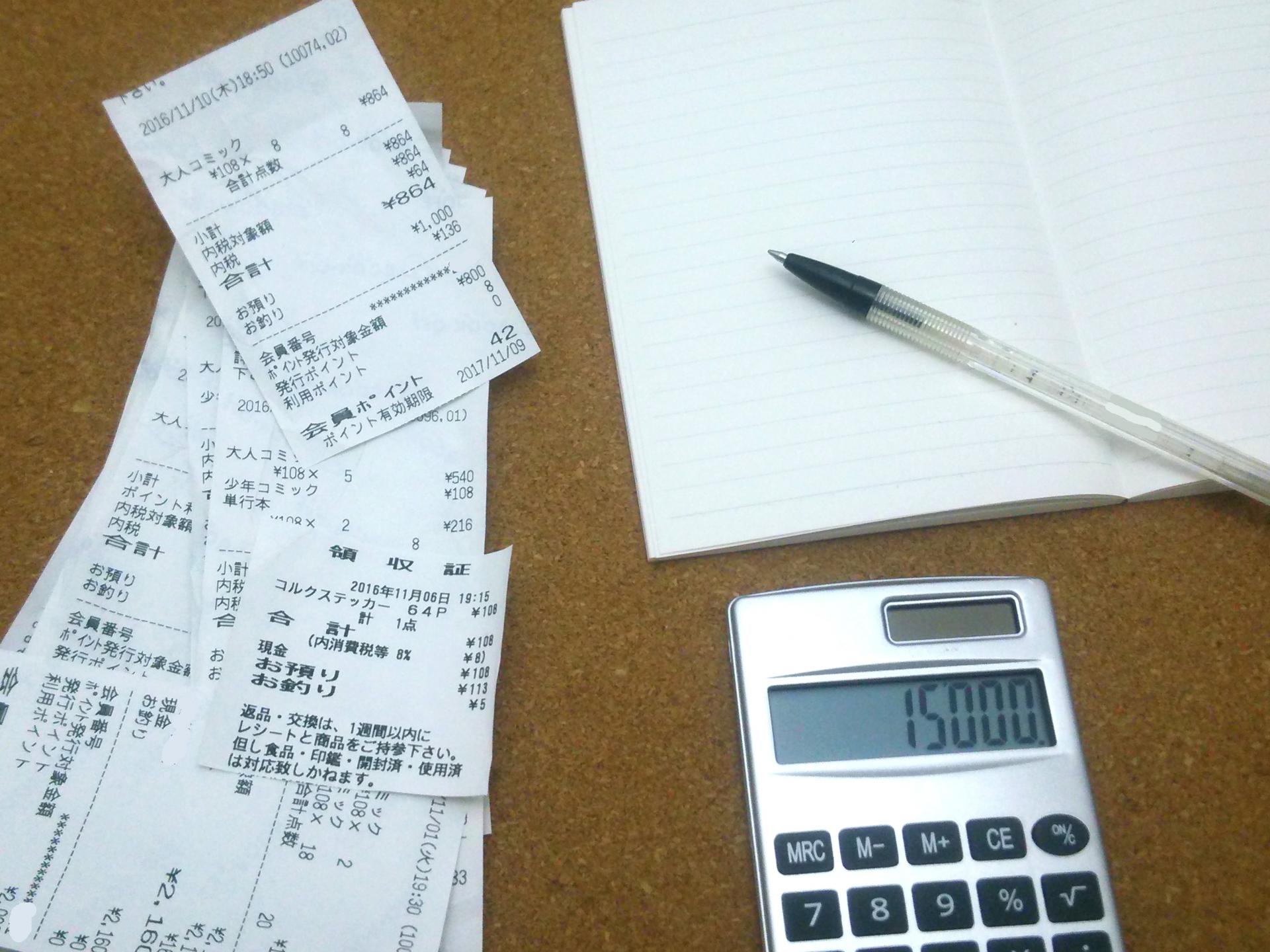 個人事業主に必要な領収書とは?経費を賢く管理して確定申告に備える