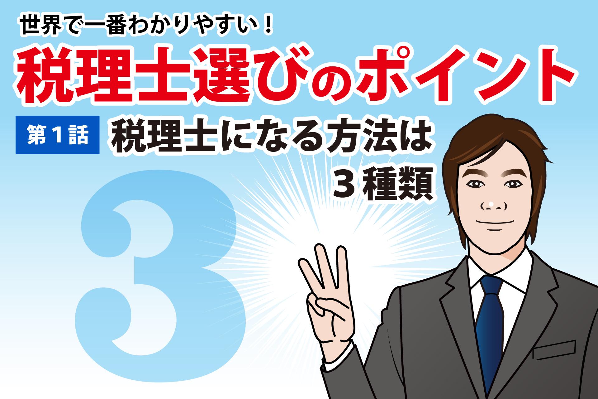 【税理士選び 第1話】世界で一番わかりやすい!税理士選びのポイント