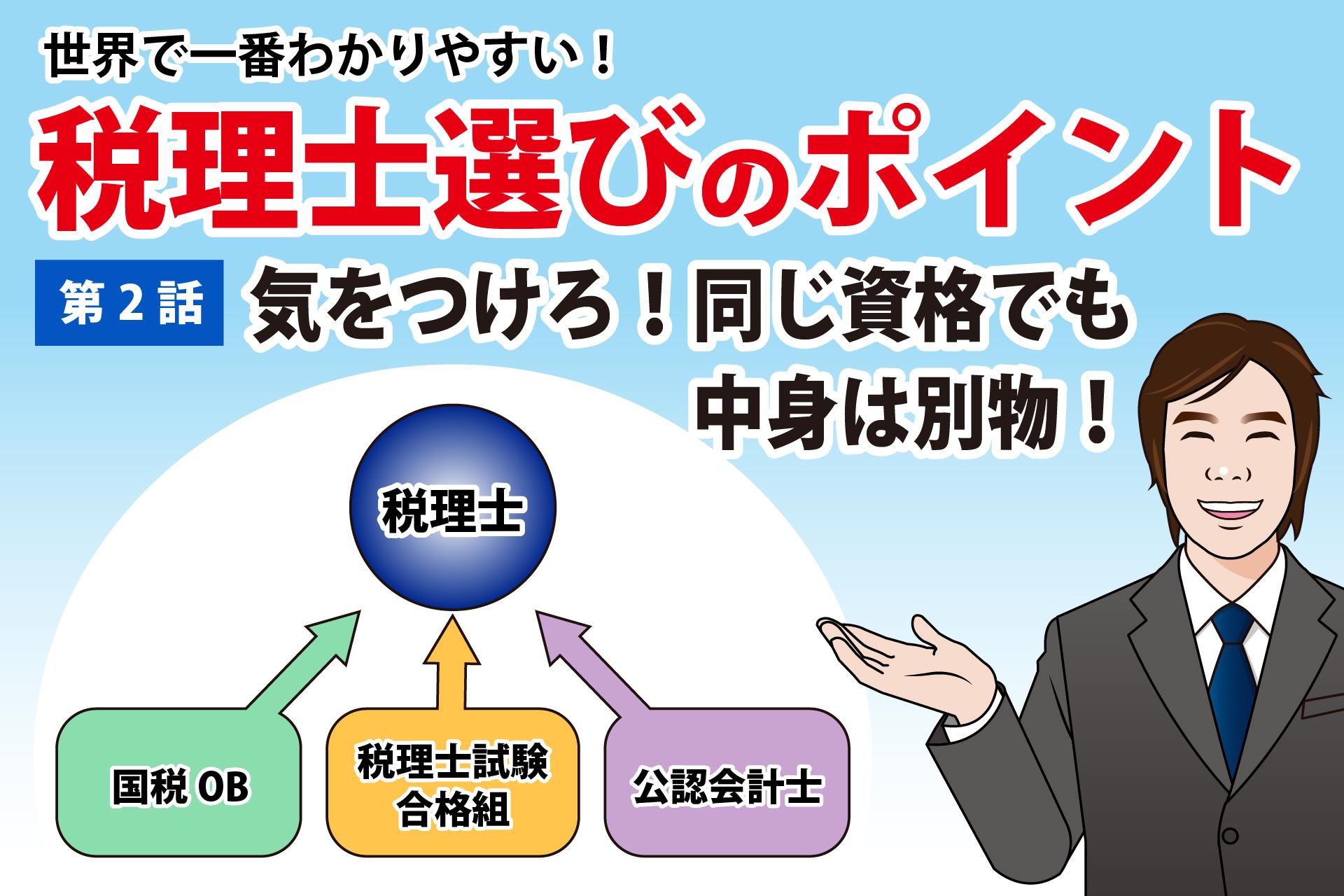 【税理士選び 第2話】税理士資格に気をつけろ!同じ資格でも中身は別物!?