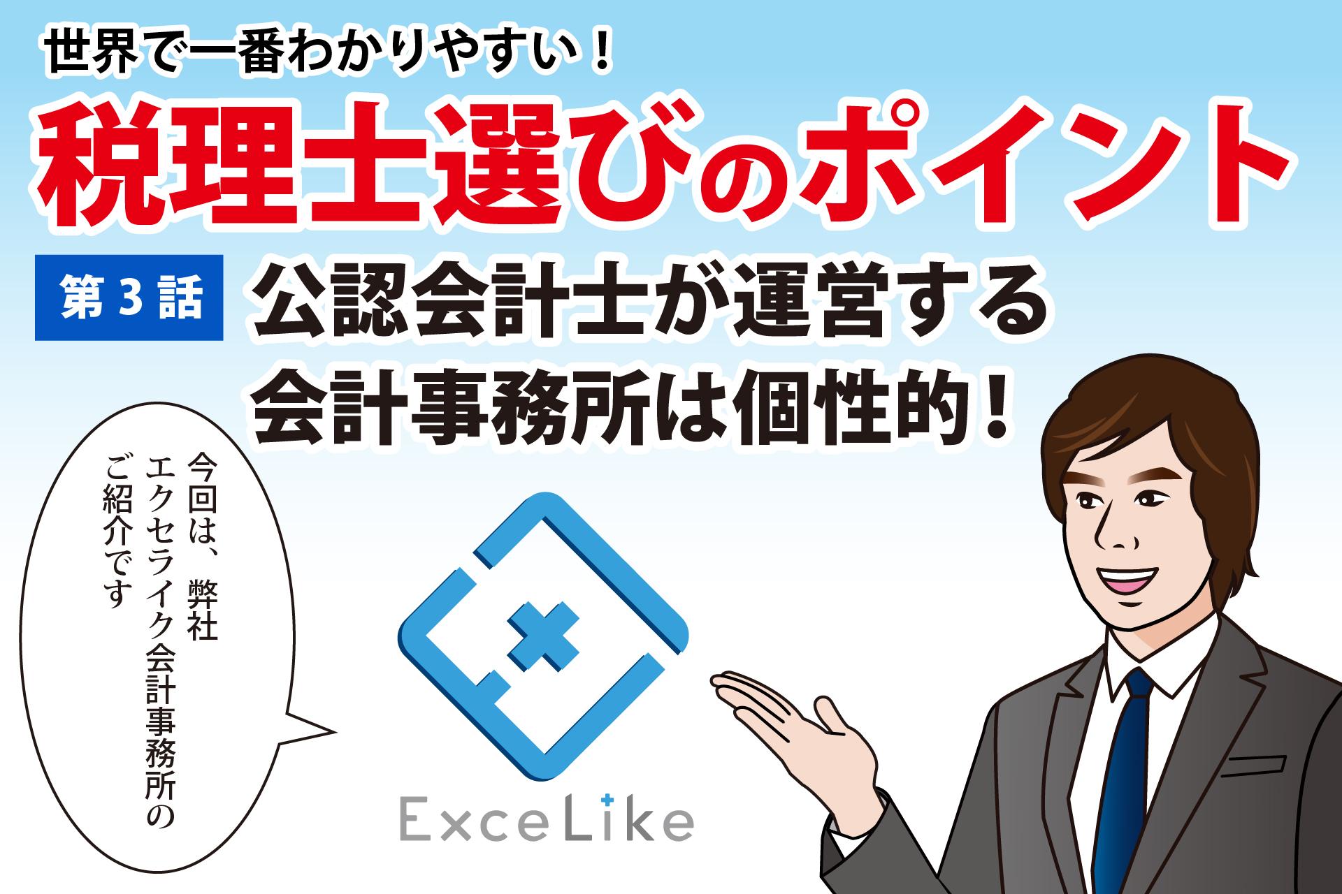 【税理士選び 第3話】公認会計士が運営する会計事務所は個性的!