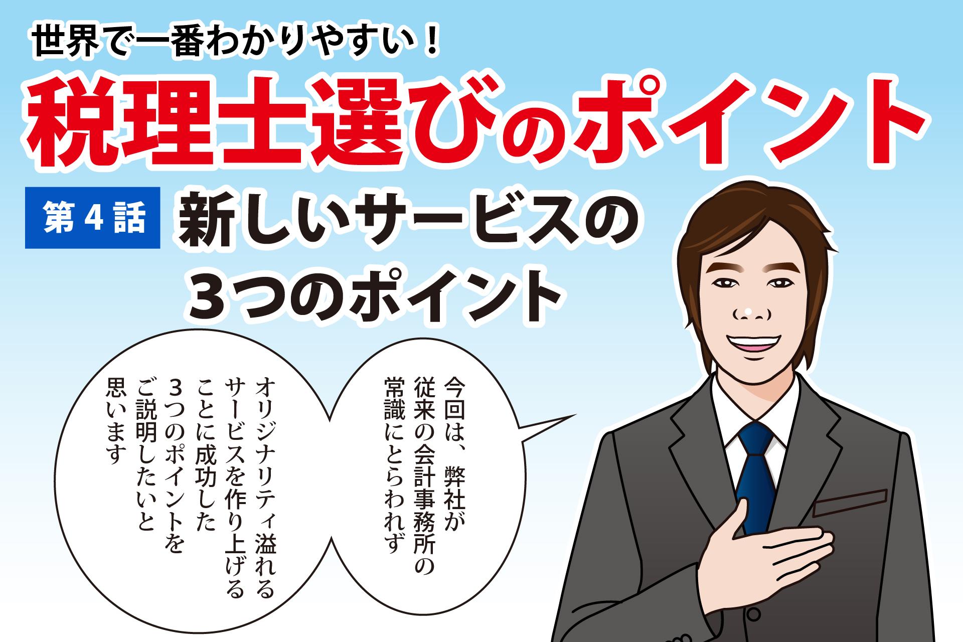 【税理士選び 第4話】新しいサービスの3つのポイント
