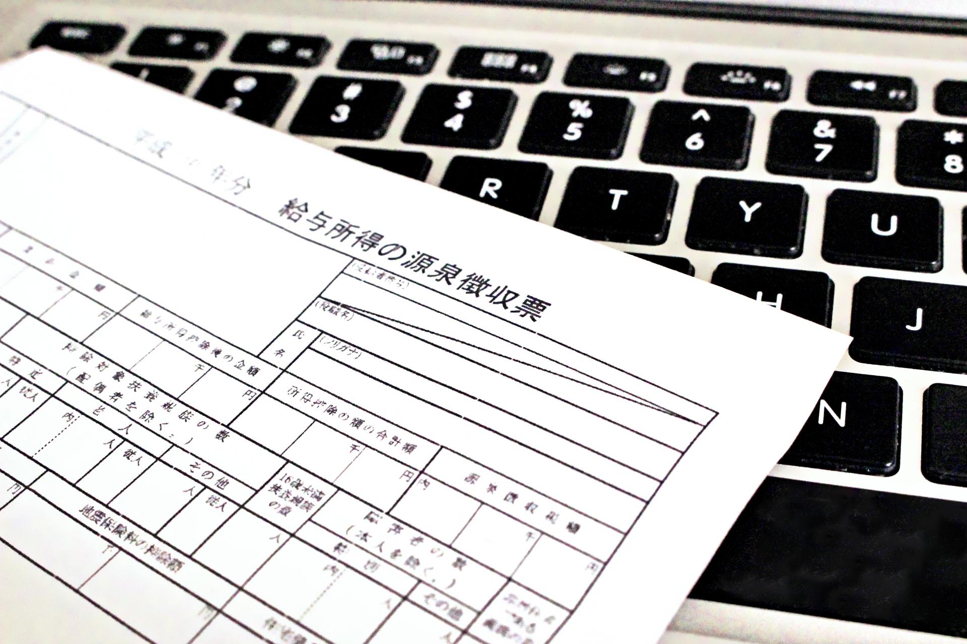 【源泉徴収票と給与支払報告書】両者の4つの違いと提出時の注意点とは?