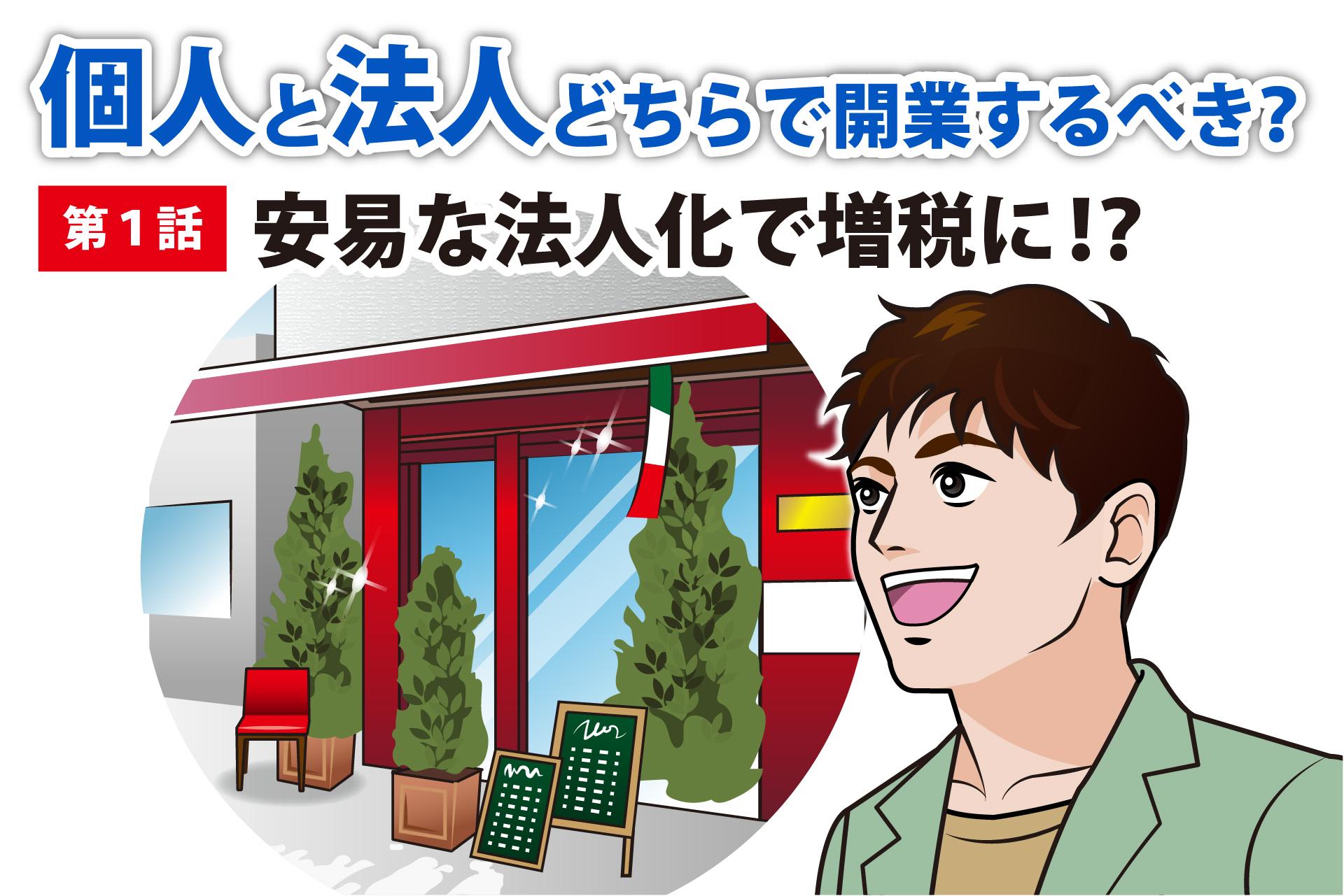 【開業 第1話】安易な法人化で増税に!?