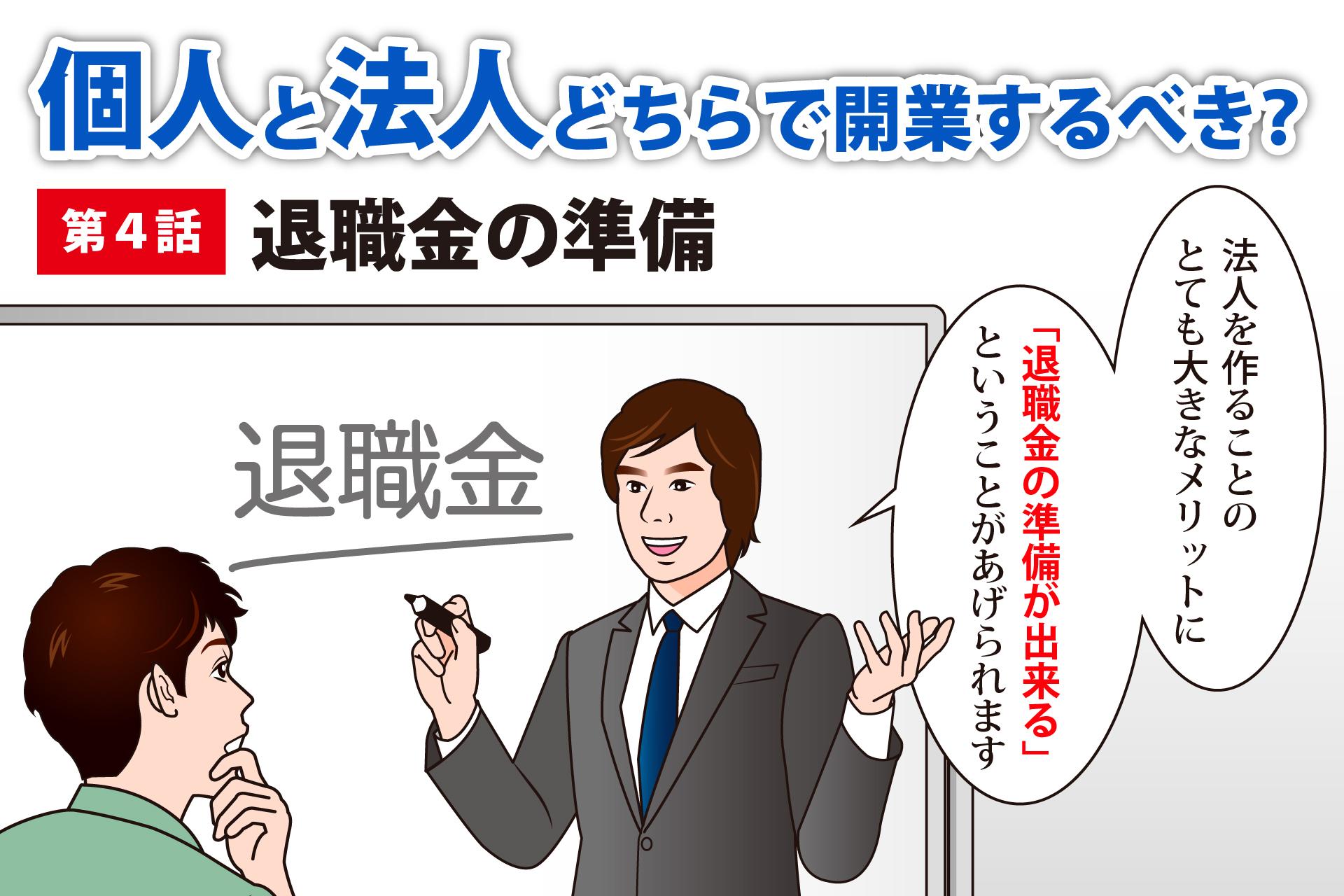 【開業 第4話】退職金の準備