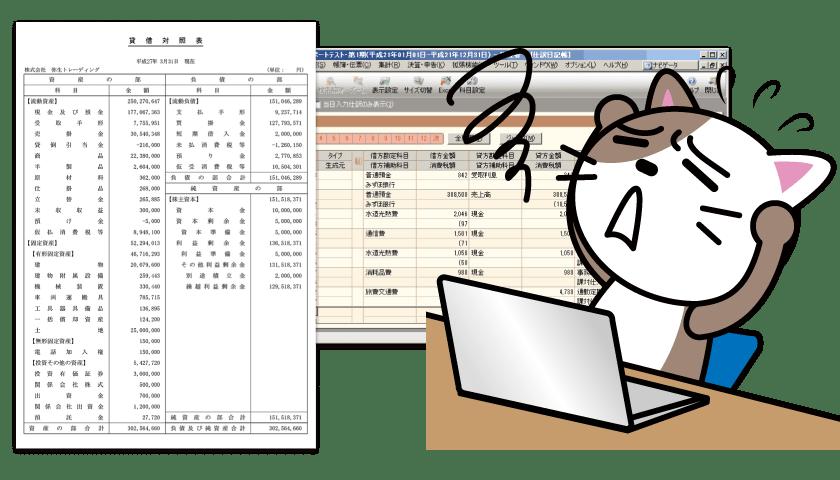 会計の知識の習得&会計ソフトの操作