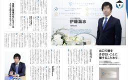 月刊実務 経営ニュース 2019.10